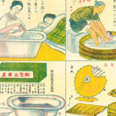 Aya Saniku shinbun poster from Dr Aya Homei's research into the history of midwifery in modern Japan